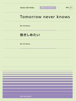 Tomorrow never knows/抱きしめたい (PPP-027)