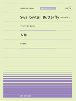 Swallowtail Butterfly~あいのうた~/人魚 (PPP-078)
